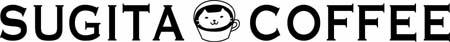 美味しいコーヒー豆通販なら自家焙煎専門店 すぎた珈琲&ブログ