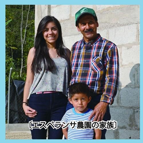エスペランサ農園家族
